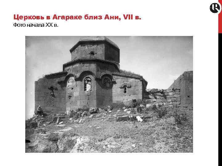 Церковь в Агараке близ Ани, VII в. Фото начала XX в.