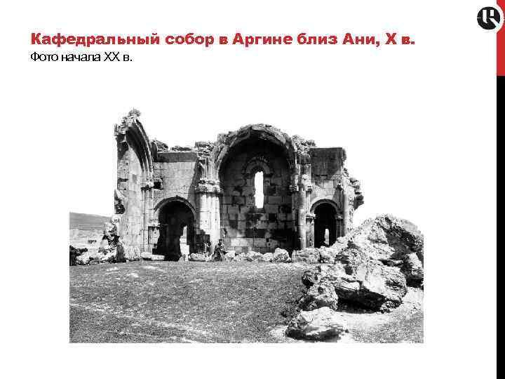Кафедральный собор в Аргине близ Ани, X в. Фото начала XX в.