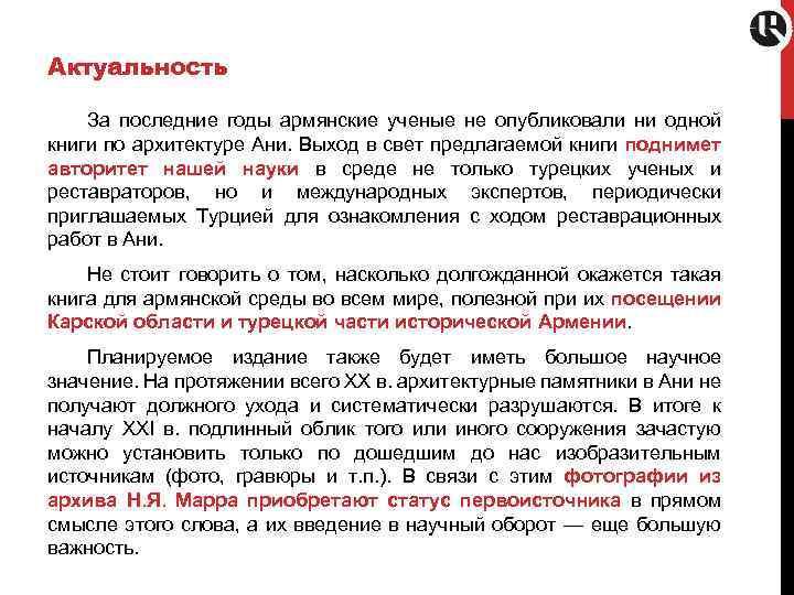 Актуальность За последние годы армянские ученые не опубликовали ни одной книги по архитектуре Ани.