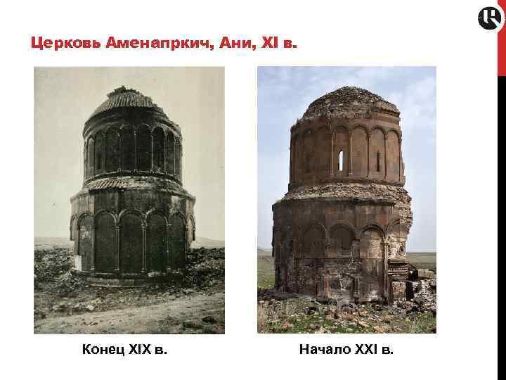 Церковь Аменапркич, Ани, XI в. Конец XIX в. Начало XXI в.