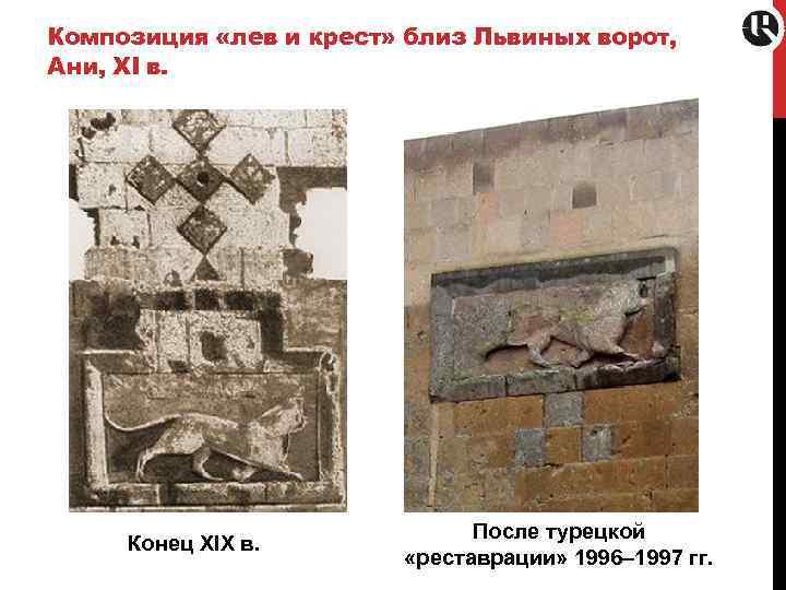 Композиция «лев и крест» близ Львиных ворот, Ани, XI в. Конец XIX в. После