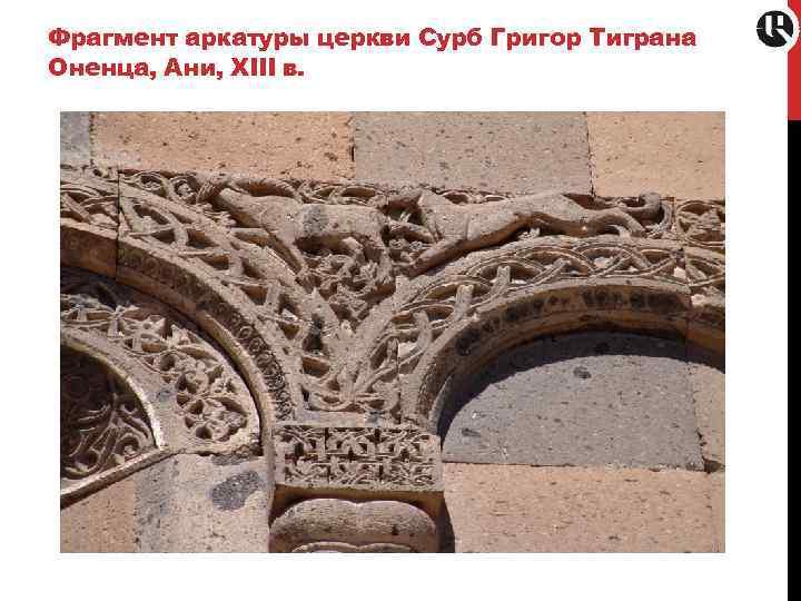 Фрагмент аркатуры церкви Сурб Григор Тиграна Оненца, Ани, XIII в.