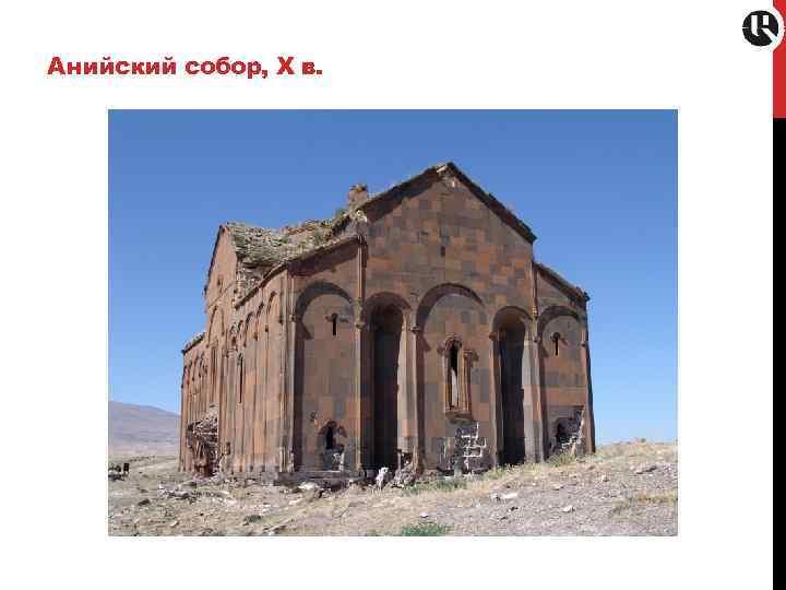 Анийский собор, X в.
