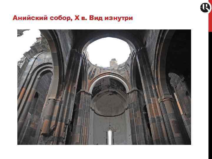 Анийский собор, X в. Вид изнутри