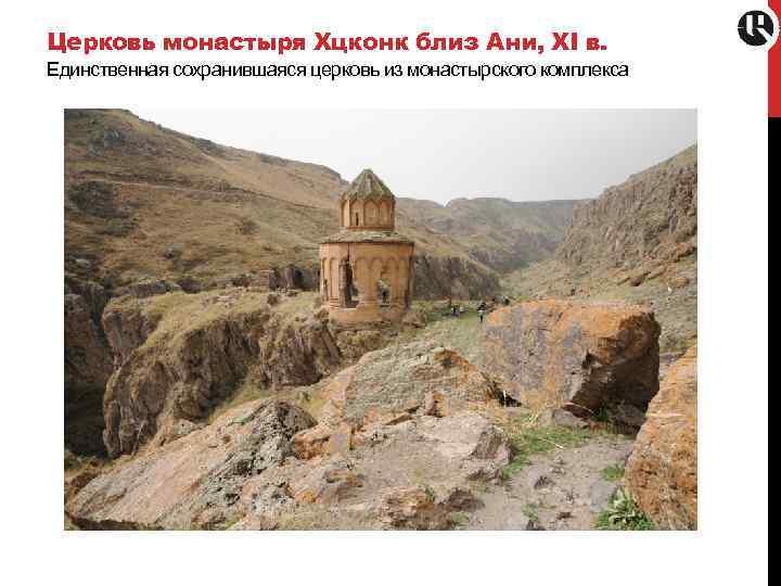 Церковь монастыря Хцконк близ Ани, XI в. Единственная сохранившаяся церковь из монастырского комплекса