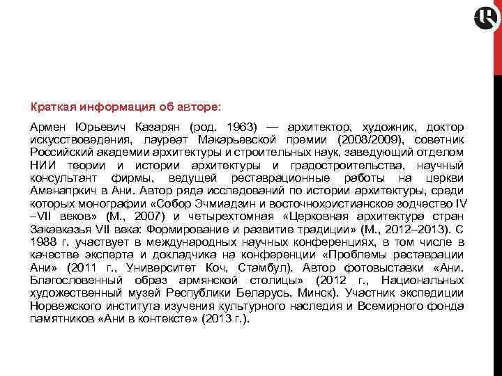Краткая информация об авторе: Армен Юрьевич Казарян (род. 1963) — архитектор, художник, доктор искусствоведения,