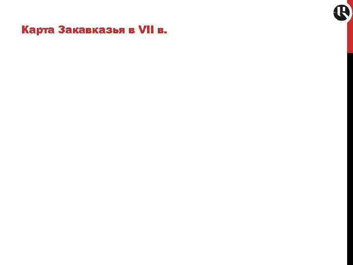 Карта Закавказья в VII в.