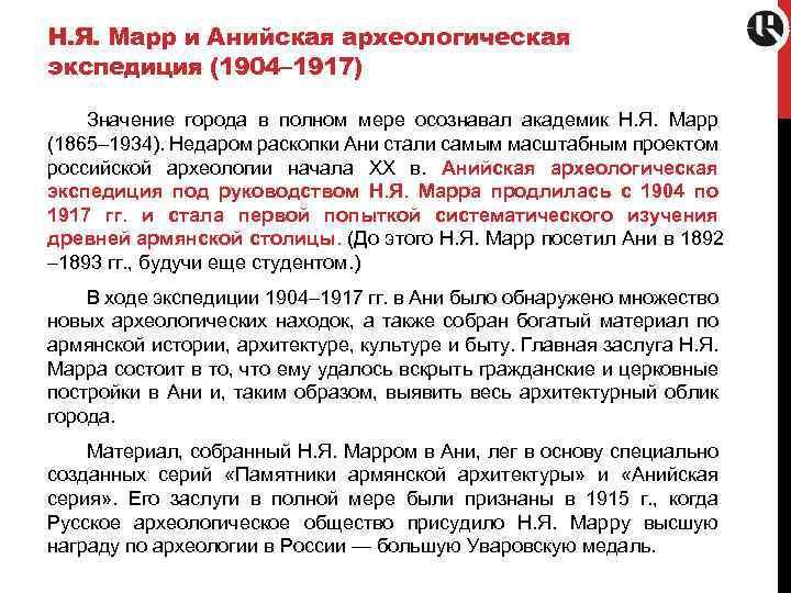 Н. Я. Марр и Анийская археологическая экспедиция (1904– 1917) Значение города в полном мере