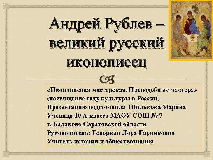 Андрей Рублев – великий русский иконописец «Иконописная мастерская. Преподобные мастера» (посвящение году культуры в