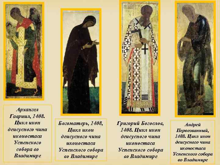 Архангел Гавриил, 1408. Цикл икон деисусного чина иконостаса Успенского собора во Владимире Богоматерь, 1408,