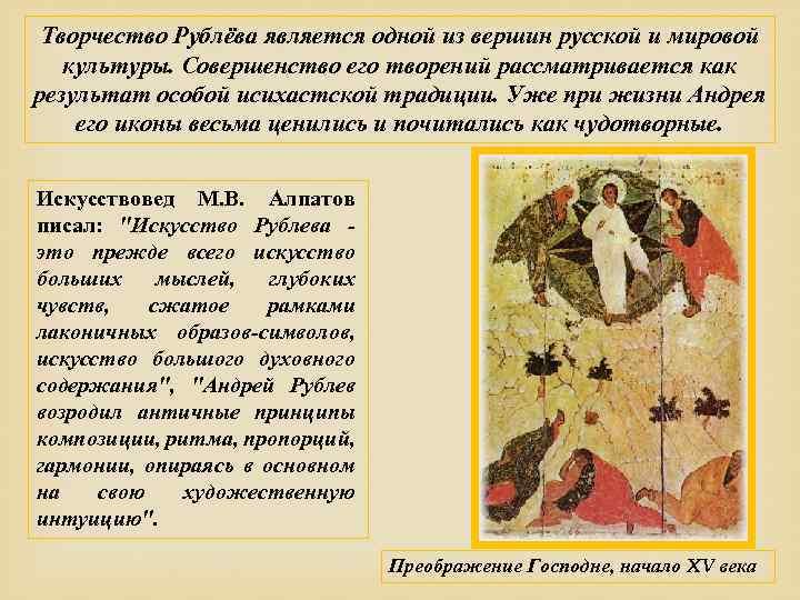 Творчество Рублёва является одной из вершин русской и мировой культуры. Совершенство его творений рассматривается