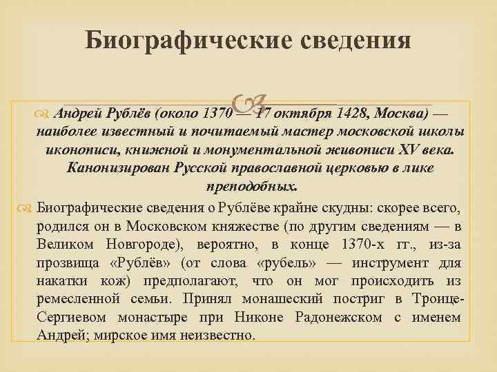 Биографические сведения Андрей Рублёв (около 1370 — 17 октября 1428, Москва) — наиболее известный