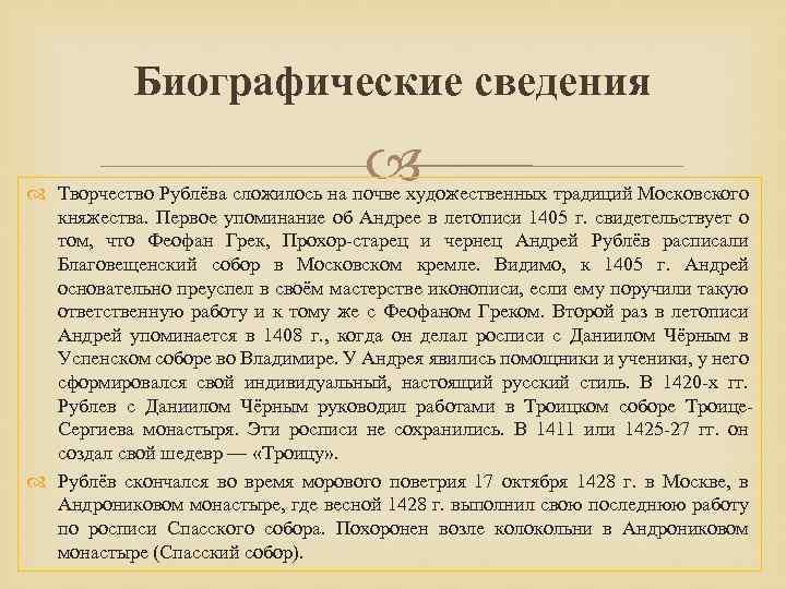 Биографические сведения Творчество Рублёва сложилось на почве художественных традиций Московского княжества. Первое упоминание об