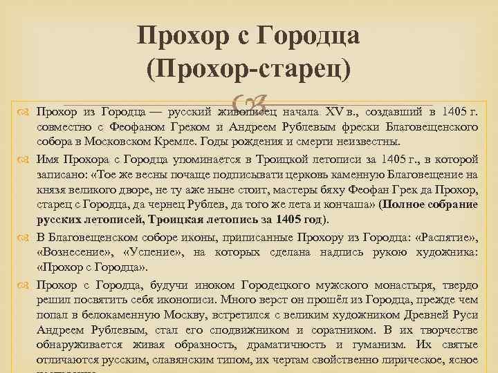 Прохор с Городца (Прохор-старец) Прохор из Городца — русский живописец начала XV в. ,