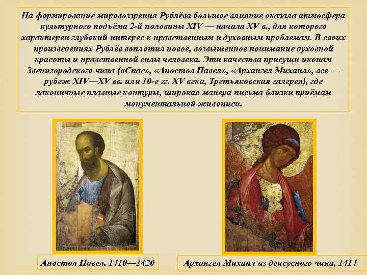На формирование мировоззрения Рублёва большое влияние оказала атмосфера культурного подъёма 2 -й половины XIV
