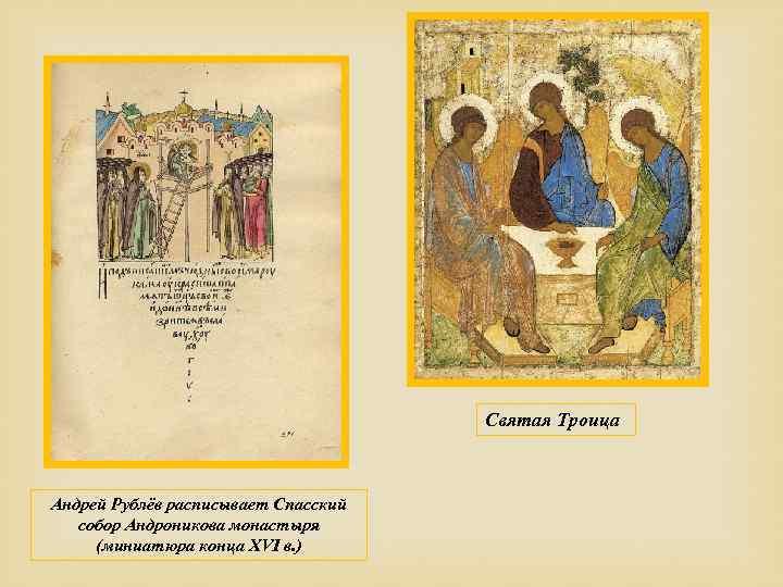 Святая Троица Андрей Рублёв расписывает Спасский собор Андроникова монастыря (миниатюра конца XVI в. )