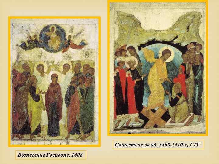 Сошествие во ад, 1408 -1410 -е, ГТГ Вознесение Господне, 1408