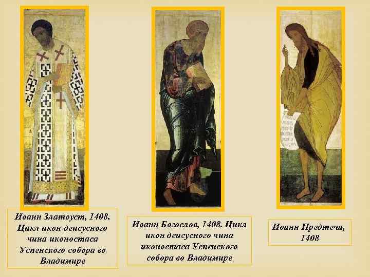 Иоанн Златоуст, 1408. Цикл икон деисусного чина иконостаса Успенского собора во Владимире Иоанн Богослов,