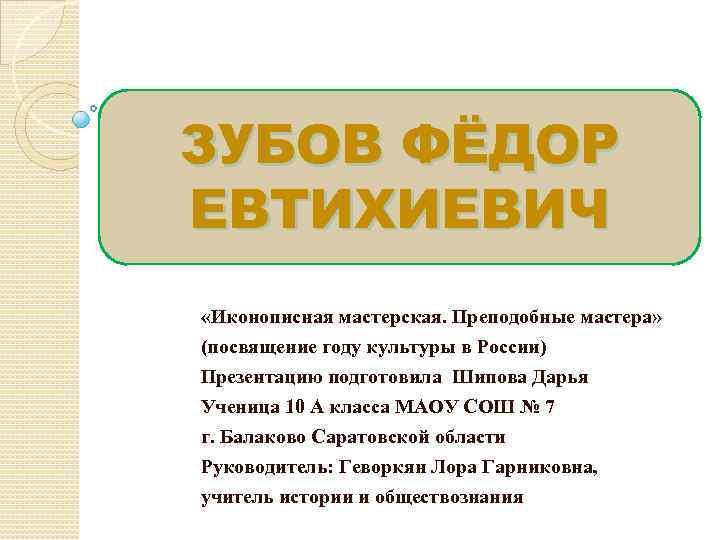 ЗУБОВ ФЁДОР ЕВТИХИЕВИЧ «Иконописная мастерская. Преподобные мастера» (посвящение году культуры в России) Презентацию подготовила