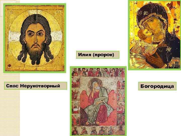 Илия (пророк) Спас Нерукотворный Богородица