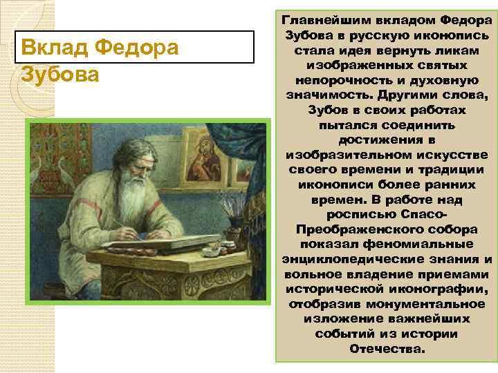 Вклад Федора Зубова Главнейшим вкладом Федора Зубова в русскую иконопись стала идея вернуть ликам