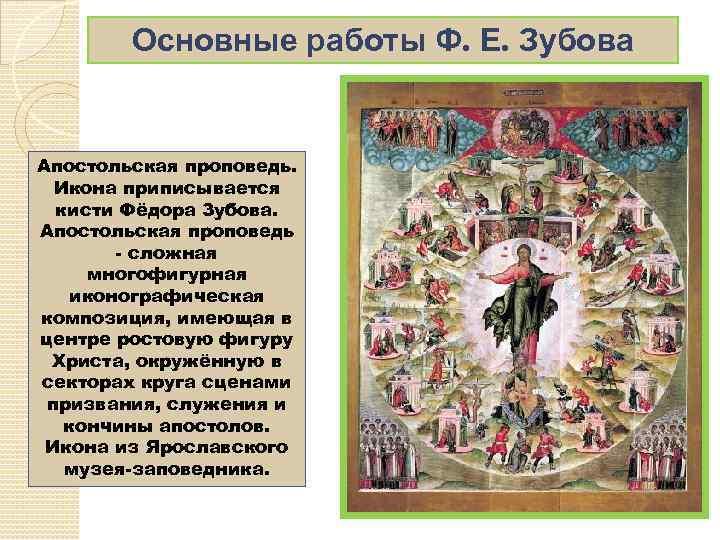 Основные работы Ф. Е. Зубова Апостольская проповедь. Икона приписывается кисти Фёдора Зубова. Апостольская проповедь