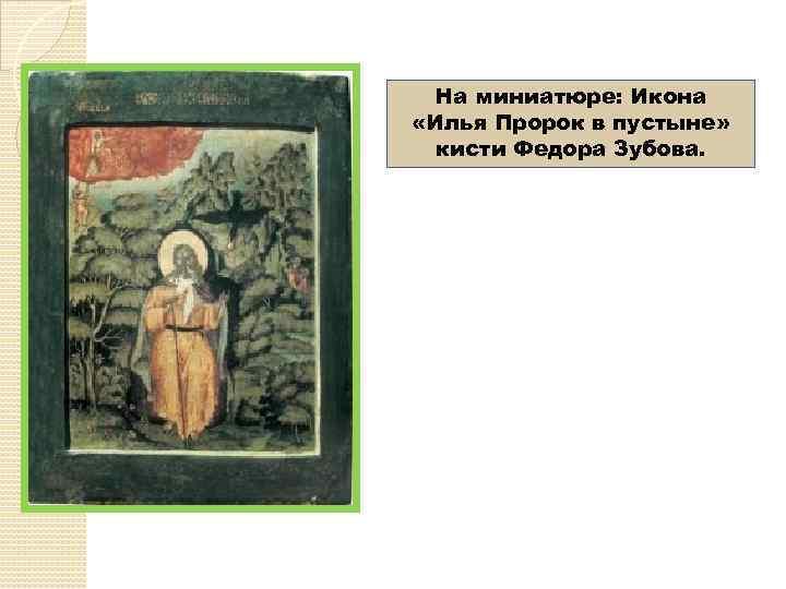 На миниатюре: Икона «Илья Пророк в пустыне» кисти Федора Зубова.
