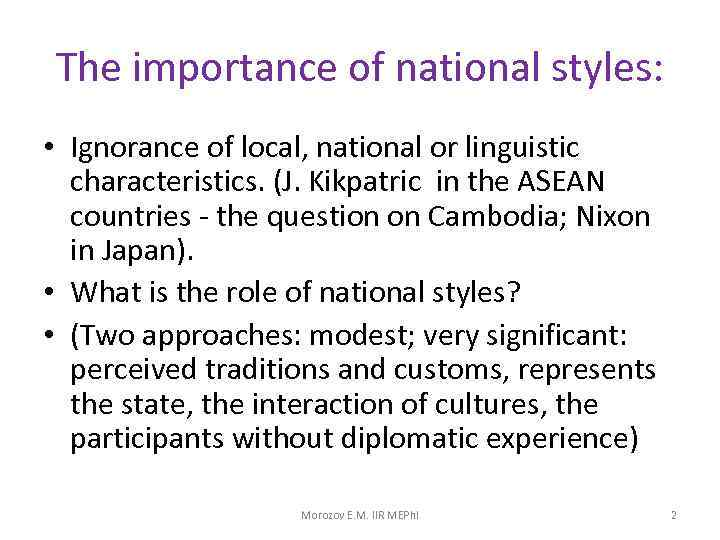 The importance of national styles: • Ignorance of local, national or linguistic characteristics. (J.