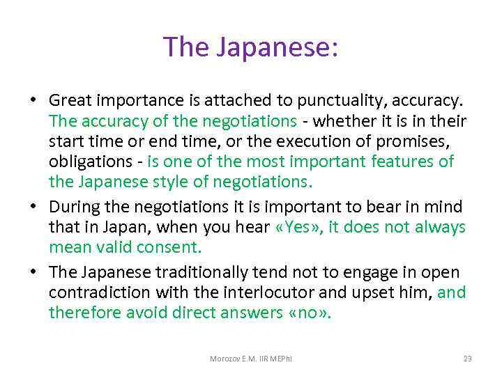 The Japanese: • Great importance is attached to punctuality, accuracy. The accuracy of the