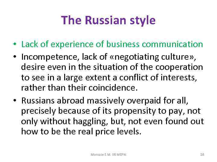 The Russian style • Lack of experience of business communication • Incompetence, lack of