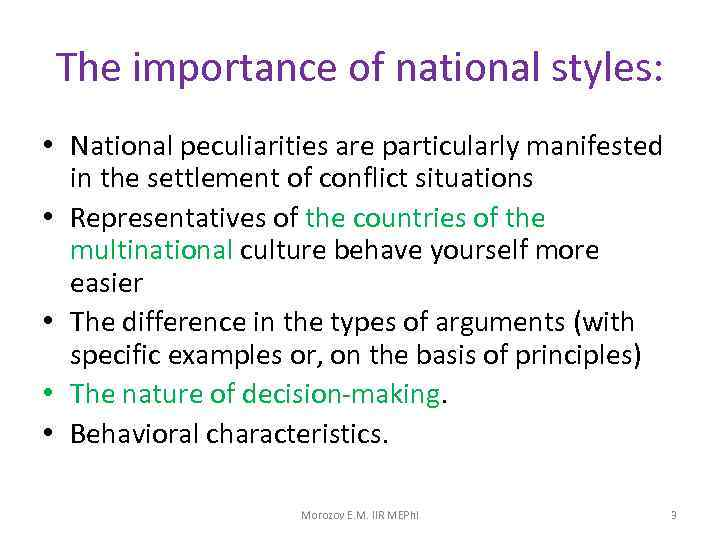 The importance of national styles: • National peculiarities are particularly manifested in the settlement