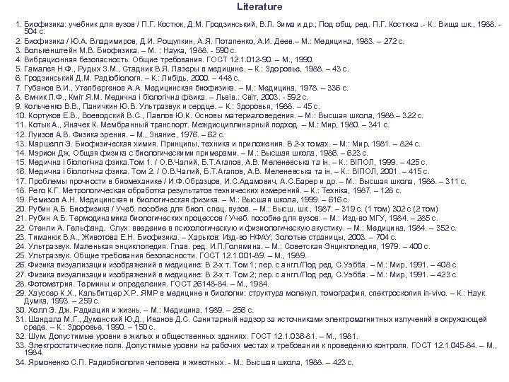 Literature 1. Биофизика: учебник для вузов / П. Г. Костюк, Д. М. Гродзинський, В.