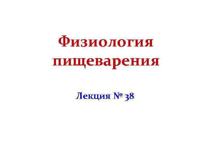 Физиология пищеварения Лекция № 38