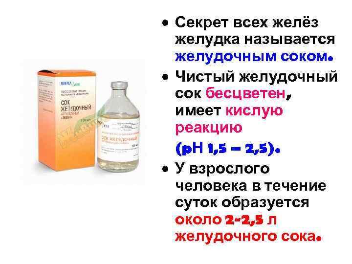• Секрет всех желёз желудка называется желудочным соком. • Чистый желудочный сок бесцветен,