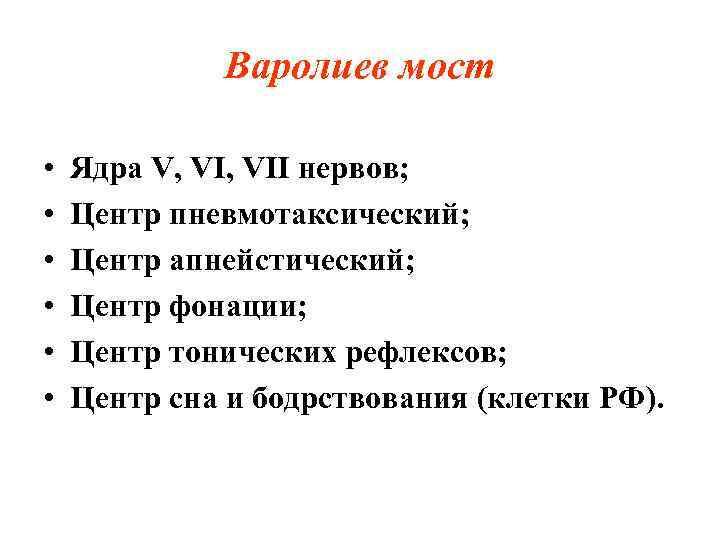 Варолиев мост • • • Ядра V, VII нервов; Центр пневмотаксический; Центр апнейстический; Центр