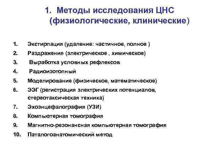 1. Методы исследования ЦНС (физиологические, клинические) 1. Экстирпация (удаление: частичное, полное ) 2. Раздражения