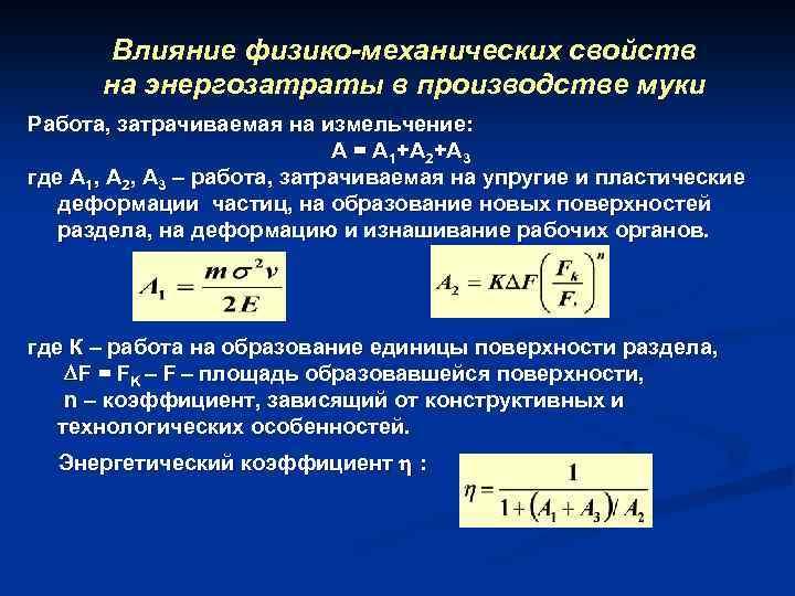 Влияние физико-механических свойств на энергозатраты в производстве муки Работа, затрачиваемая на измельчение: А =