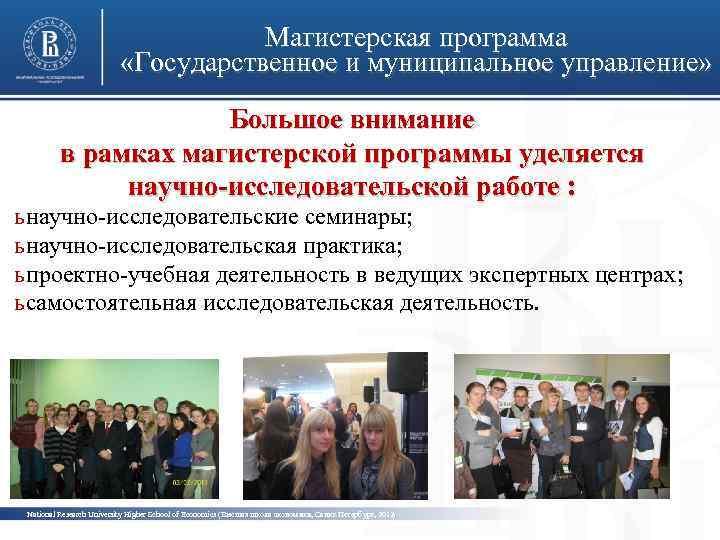 Магистерская программа «Государственное и муниципальное управление» Большое внимание в рамках магистерской программы уделяется научно-исследовательской