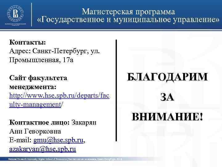 Магистерская программа «Государственное и муниципальное управление» Контакты: Адрес: Санкт-Петербург, ул. Промышленная, 17 а Сайт