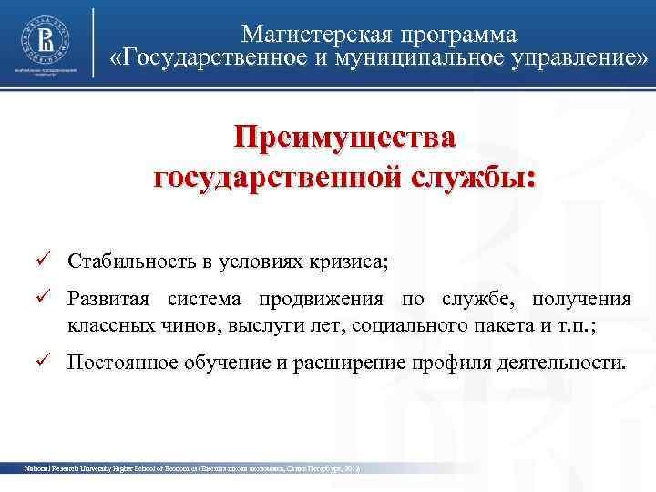 Магистерская программа «Государственное и муниципальное управление» Преимущества фото государственной службы: ü Стабильность в условиях