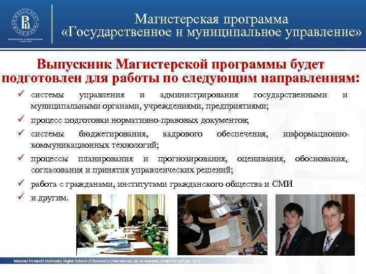 Магистерская программа «Государственное и муниципальное управление» Выпускник Магистерской программы будет подготовлен для работы по