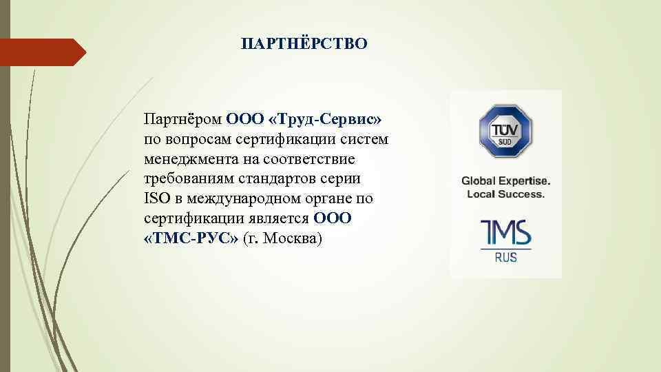 ПАРТНЁРСТВО Партнёром ООО «Труд-Сервис» по вопросам сертификации систем менеджмента на соответствие требованиям стандартов серии