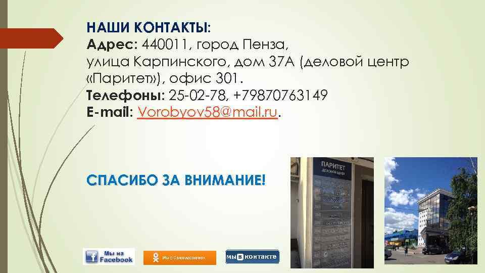 НАШИ КОНТАКТЫ: Адрес: 440011, город Пенза, улица Карпинского, дом 37 А (деловой центр «Паритет»