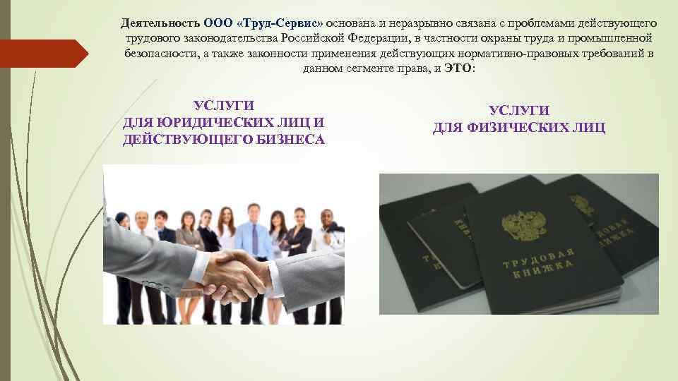 Деятельность ООО «Труд-Сервис» основана и неразрывно связана с проблемами действующего трудового законодательства Российской Федерации,