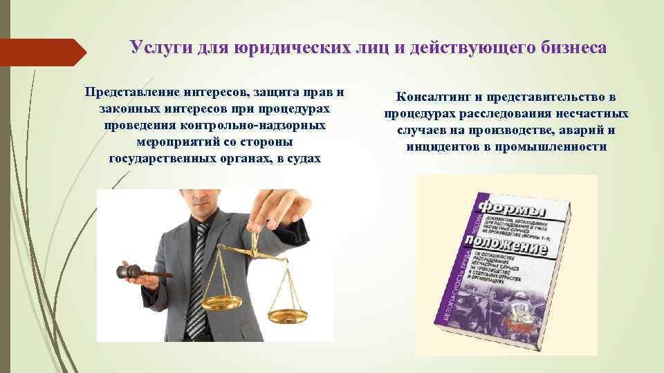 Услуги для юридических лиц и действующего бизнеса Представление интересов, защита прав и законных интересов