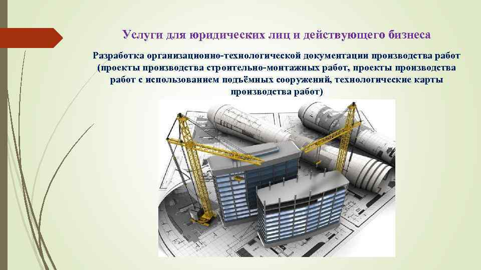 Услуги для юридических лиц и действующего бизнеса Разработка организационно-технологической документации производства работ (проекты производства