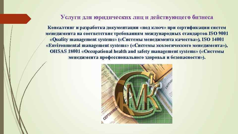 Услуги для юридических лиц и действующего бизнеса Консалтинг и разработка документации «под ключ» при