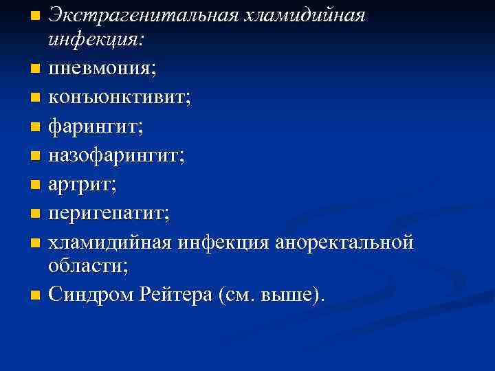 Экстрагенитальная хламидийная инфекция: n пневмония; n конъюнктивит; n фарингит; n назофарингит; n артрит; n