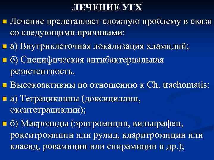 ЛЕЧЕНИЕ УГХ n Лечение представляет сложную проблему в связи со следующими причинами: n а)