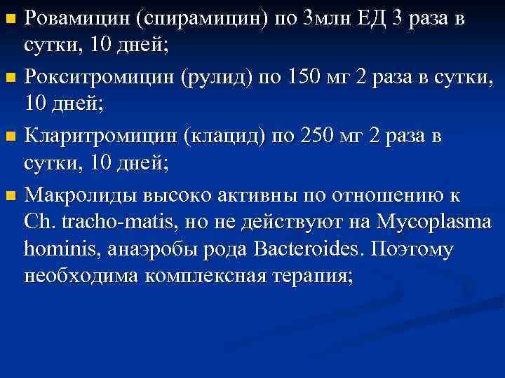 Ровамицин (спирамицин) по 3 млн ЕД 3 раза в сутки, 10 дней; n Рокситромицин